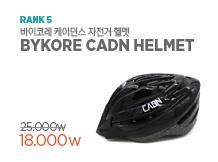 Rank5 케이던스 헬멧